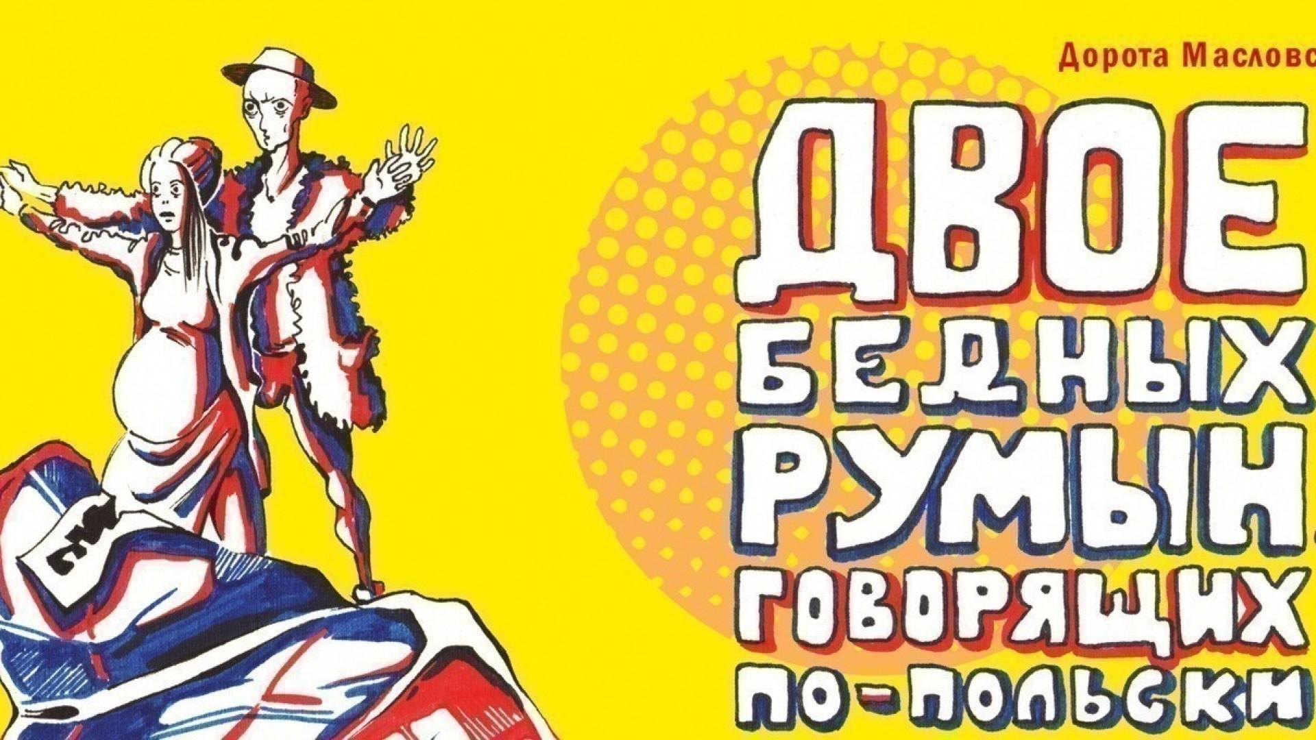 Премьера в«Старом доме»:«Двое бедных румын, говорящихпо-польски»