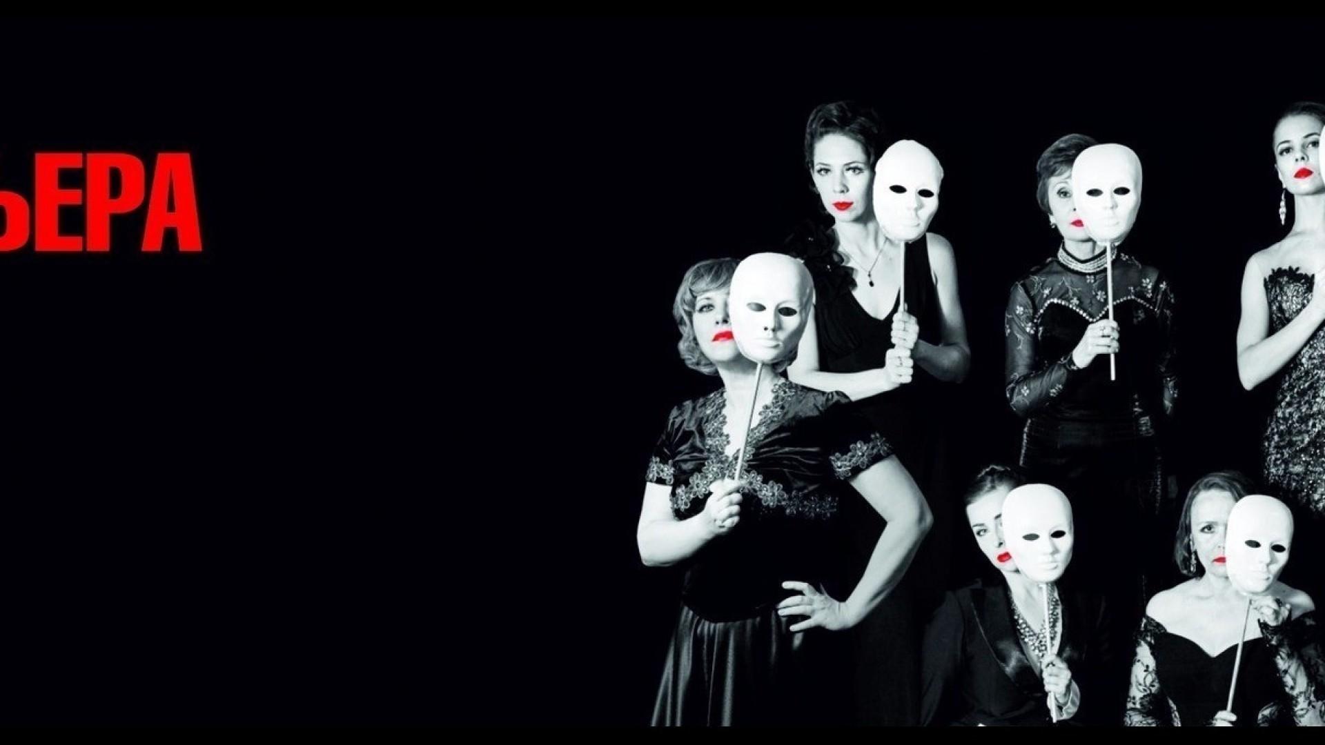 «Восемь любящих женщин»: детектив о любви и смерти на сцене Театра музкомедии