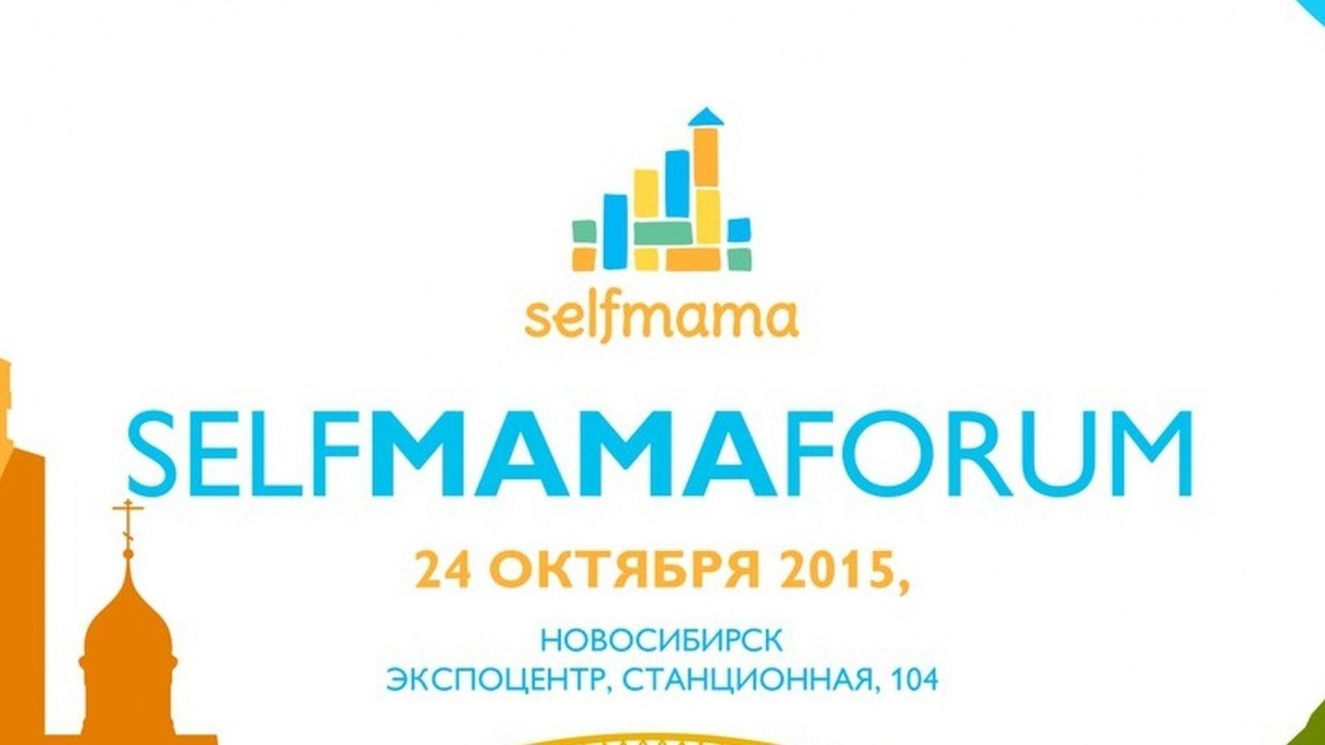Впервые в Новосибирске пройдет форум SelfMama