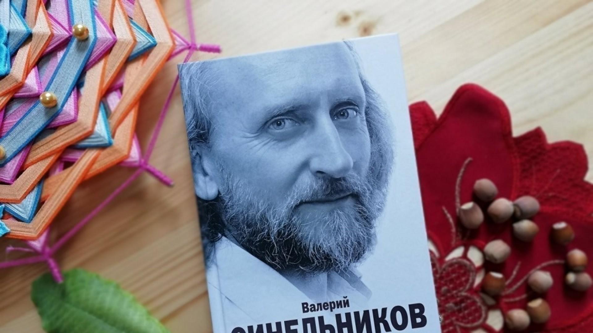 Валерий Синельников: