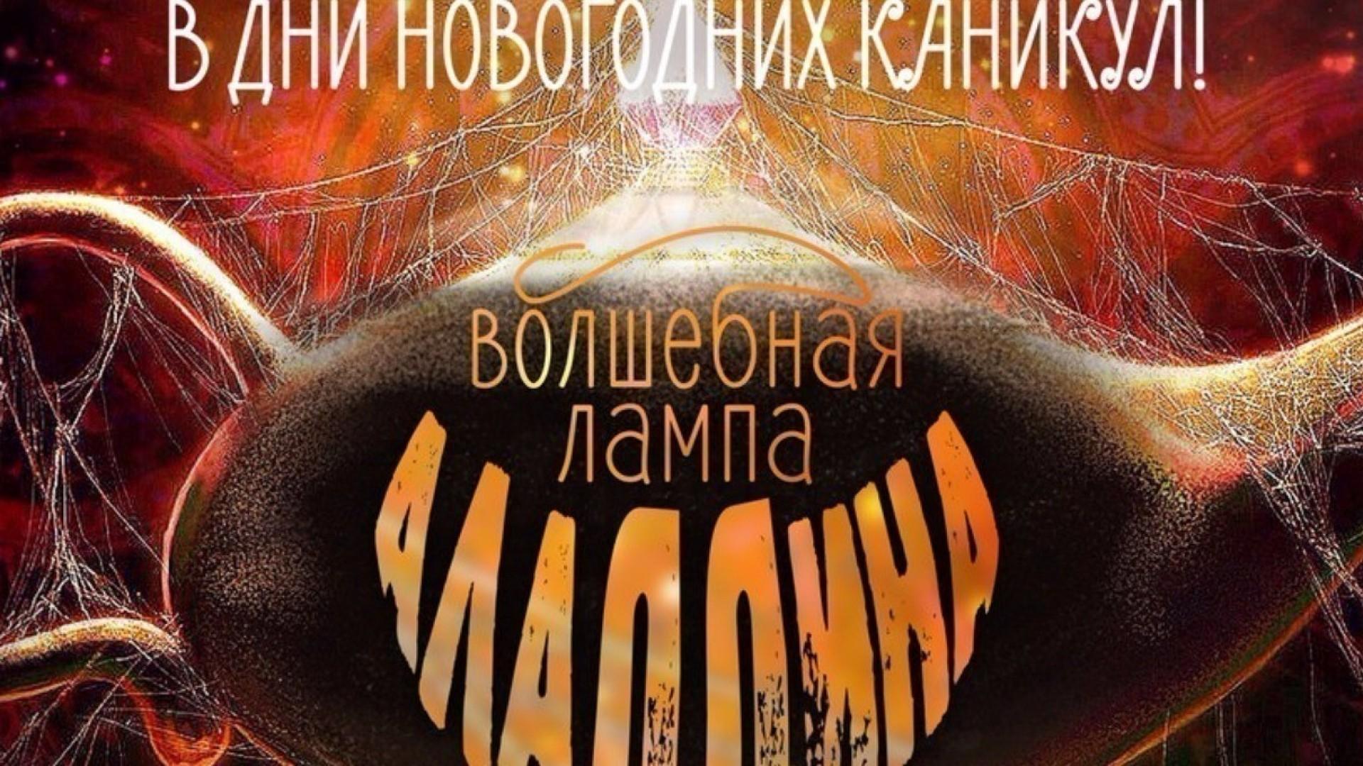 Сказочная премьера:«Волшебная лампа Аладдина»