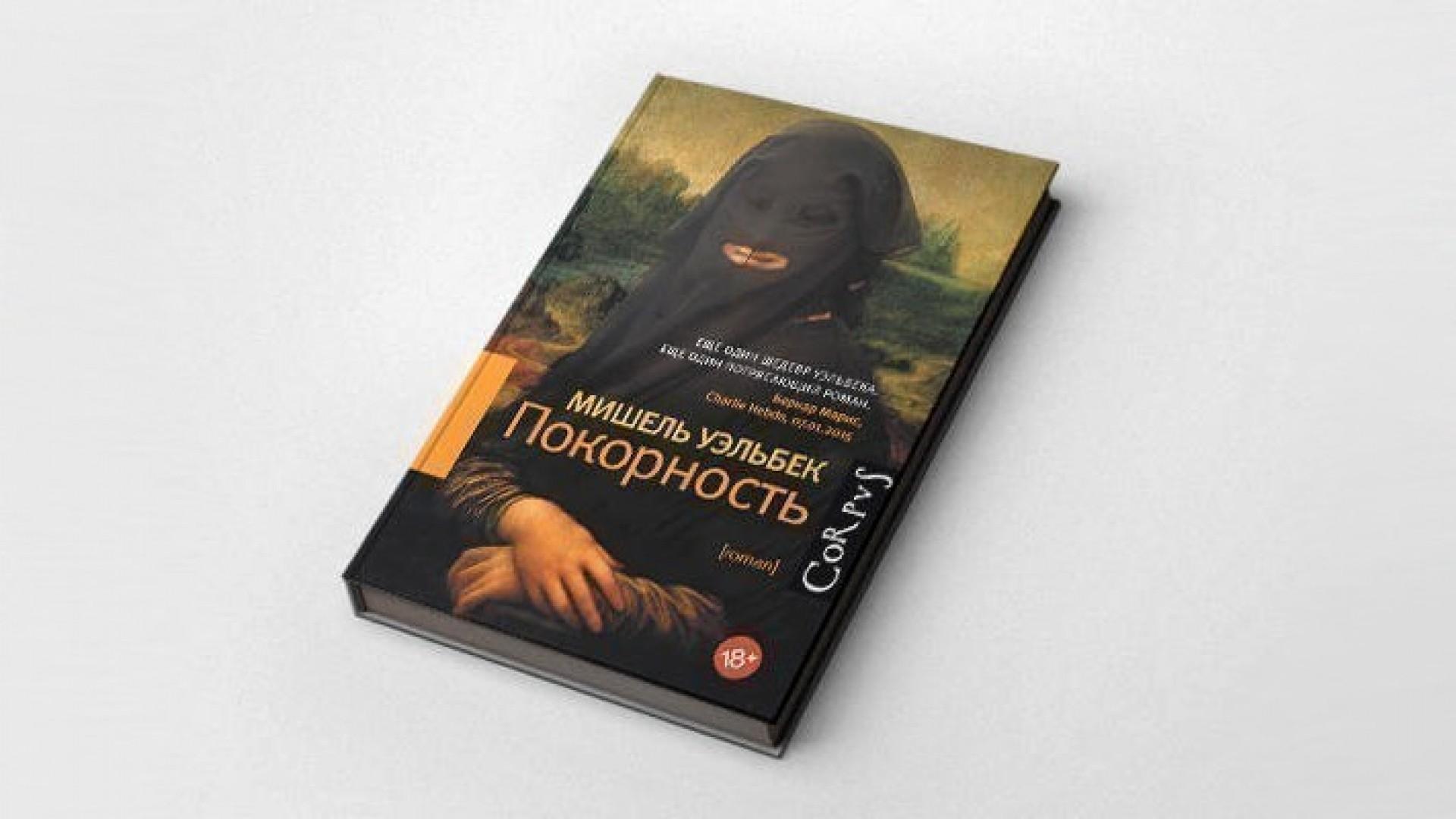 Роман «Покорность»: о страхе одиночества,  поисках смысла жизни и вере в светлое будущее