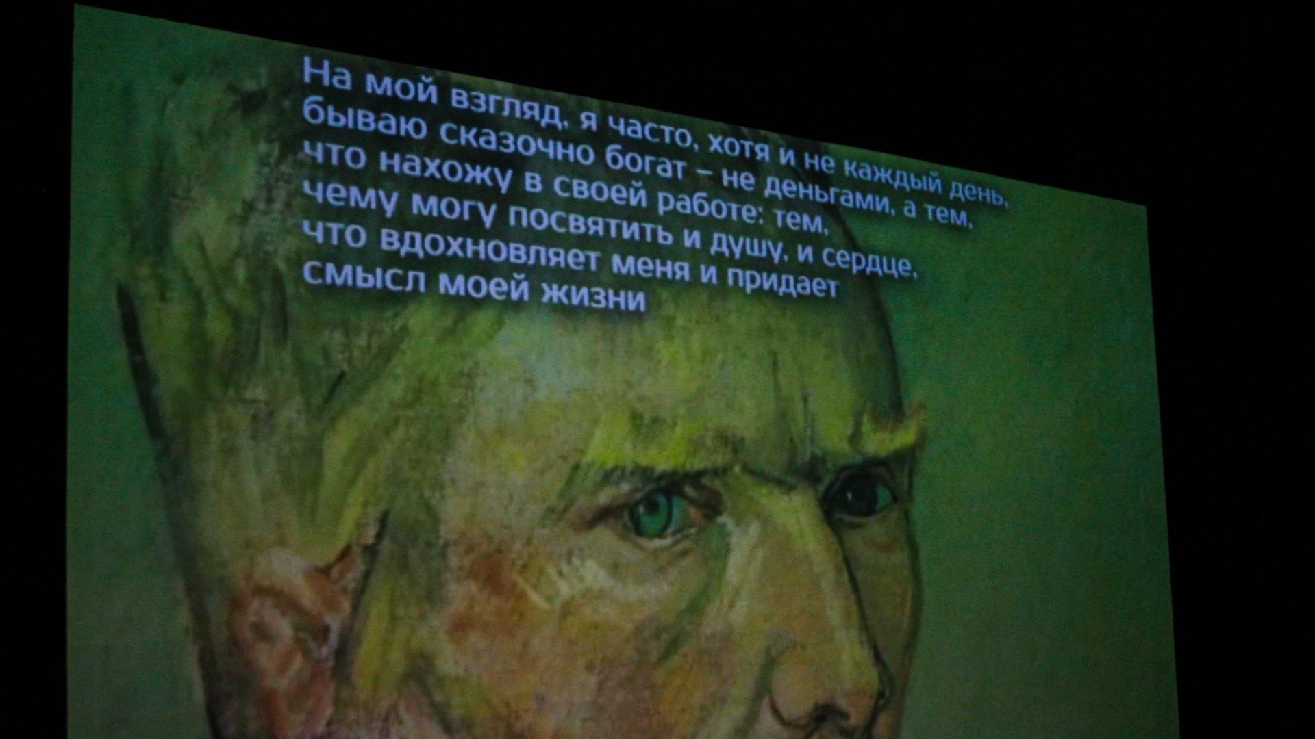 Максим Волков: «Ван Гог. Ожившие полотна» — выставка, где человеческое нутро и эмоции художника взаимодействуют напрямую»