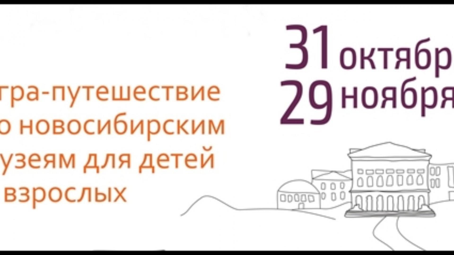 В Новосибирске пройдет детский квест по музеям